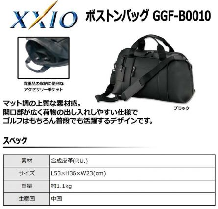 Túi xách golf XXIO GGF-B0010